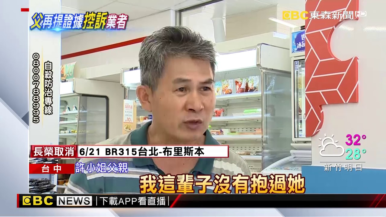 遭騙錢還面刑期?首屆臺科小姐尋短 父拿合約再控 - YouTube