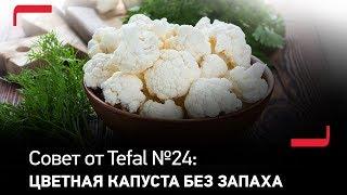 Совет от Tefal №24: Как приготовить цветную капусту без запаха?