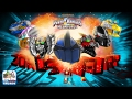 Power Rangers Super Megaforce: Zords of Fury (Nickelodeon Games)