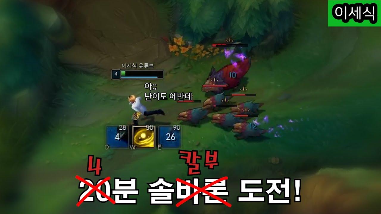 [극비록] 평타 봉인 정글 이즈리얼
