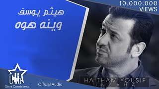 هيثم يوسف - وينه هوه (حصرياً) | Haitham Yousif - Weenah (Exclusive) | 2015