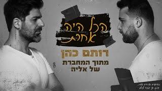 רותם כהן מתוך המחברת של אליה - הכל היה אחרת