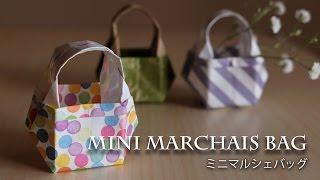 折り紙1枚のかんたんミニマルシェバッグ★ちいさなかばん★【Origami Tutorial】(#74)