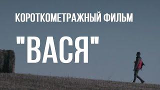 Вася (реж. Андрей Бушнев, ГИТР) | короткометражный фильм