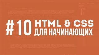 HTML и CSS для начинающих. Урок #10 || Уроки Виталия Менчуковского