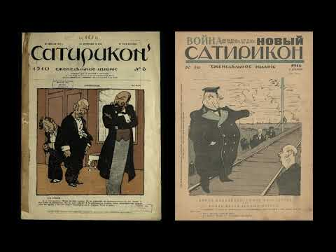 "Журнал ""Сатирикон"", Литература 8 класс."