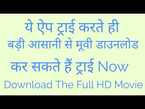 How To Download Movies For Free On Android Phone/Tablet Using Aap 2019