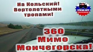 Мимо Мончегорска 360!