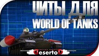 Читы для World of Tanks! Боты, WallHack, SpeedHack и др.