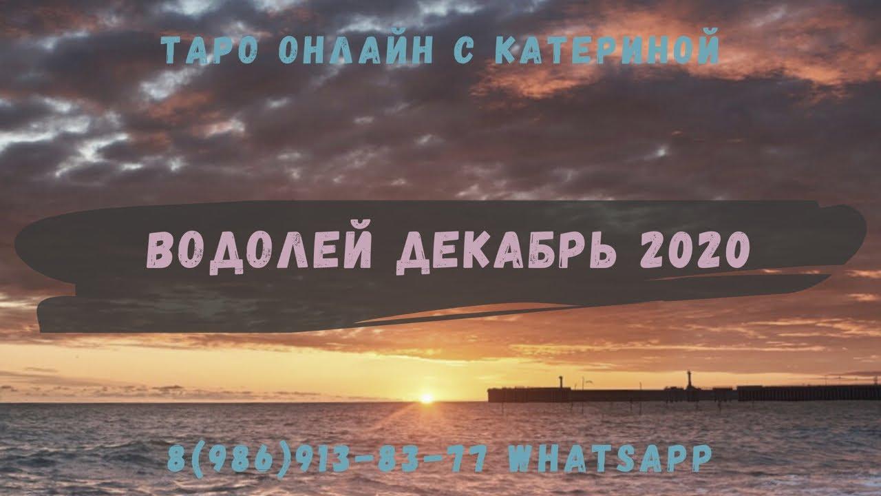 Водолей – гадание на декабрь 2020. Таро гороскоп для знака зодиака Водолей
