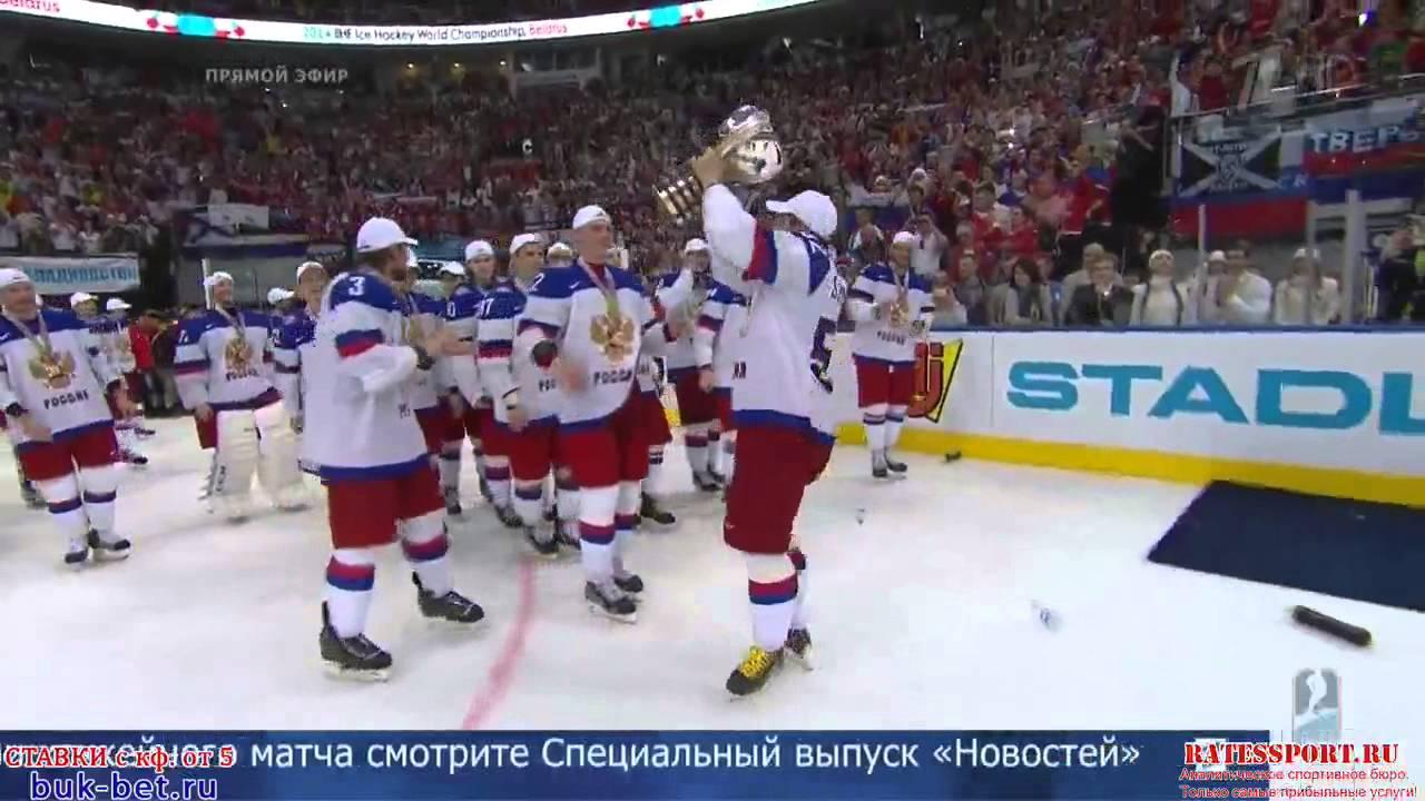 Хоккей. ЧМ 2014. Награждение сборной России! / Hockey. WC 2014. Rewarding the Russian team!