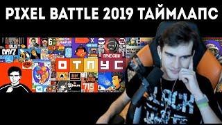 БРАТИШКИН СМОТРИТ - ТАЙМЛАПС PIXEL BATTLE 2019