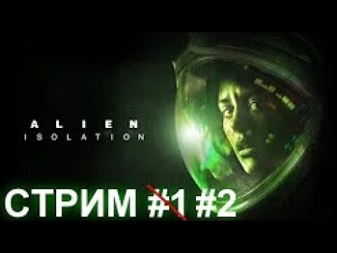 Стрим Alien Isolation KENTEK #2