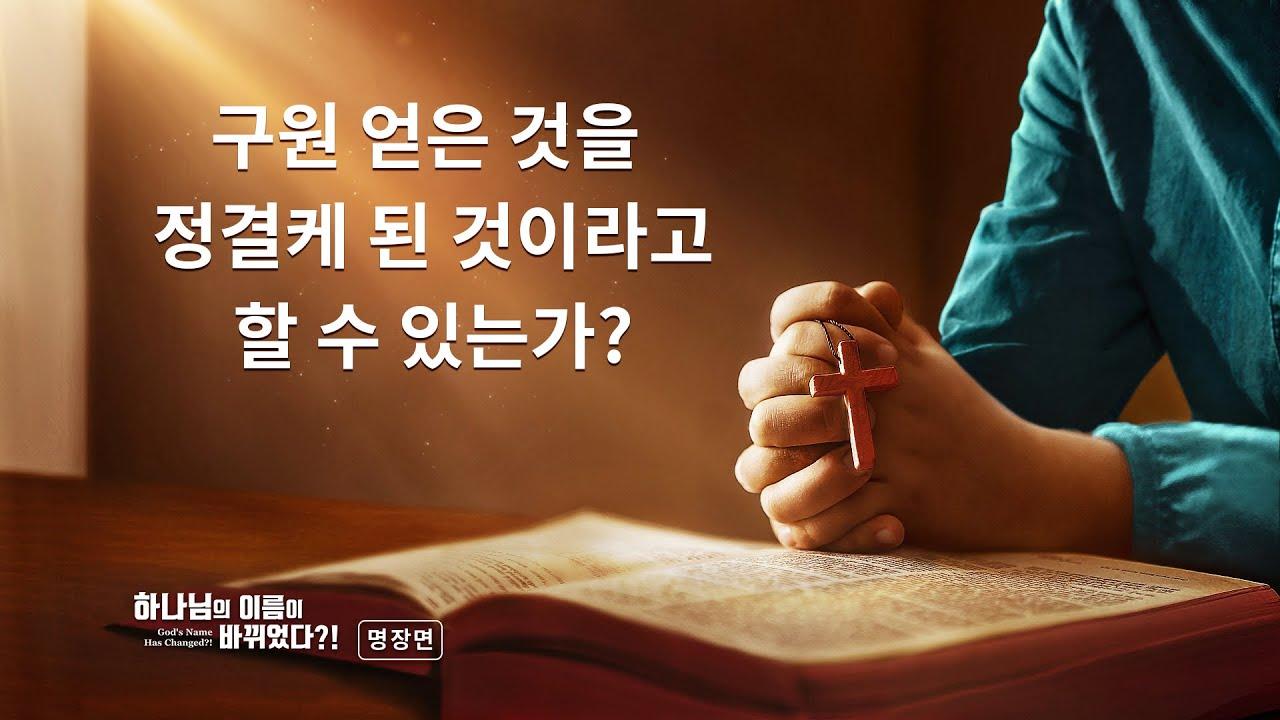 기독교 영화 <하나님의 이름이 바뀌었다?!> 명장면(3)구원 얻은 것을 정결케 된 것이라고 할 수 있는가?