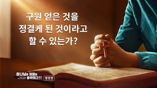 <하나님의 이름이 바뀌었다?!>명장면(4)구원 얻은 것을 정결케 된 것이라고 할 수 있는가?