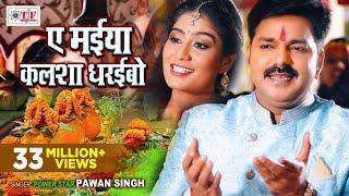 Pawan Singh Bhakti Video Song | Ae Maiya Kalsha Dharaibo | Bhojpuri Navratri Song