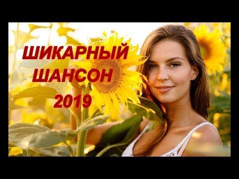 НОВЫЙ ШАНСОН 2019 | НОВЫЕ ПЕСНИ ШАНСОНА   Зажигательные песни