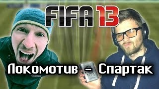 FIFA 13: Локомотив - Спартак. РФПЛ.