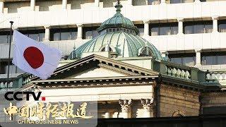 [中国财经报道] 日本央行维持现行超宽松货币政策 | CCTV财经