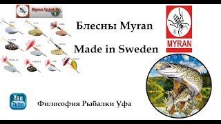 Блесны Myran  Made in Sweden