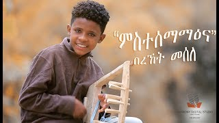 New Eritrean Music - Bereket Mesele - Mstesemamana/ምስተሰማማዕና  official Video 2019