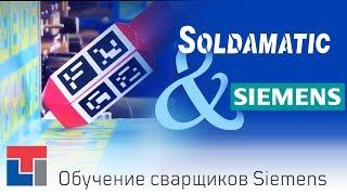 Новая программа обучения сварщиков в Siemens.