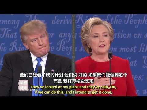 【双语全程】美国大选首场辩论 希拉里对决特朗普