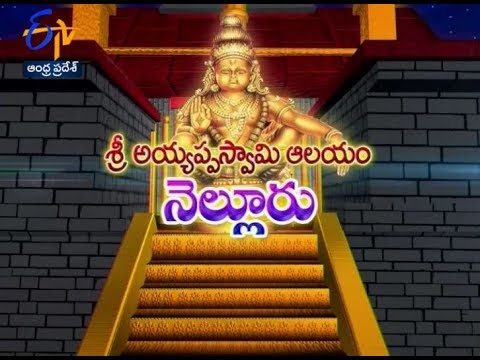 Sri AyyappaSwamy Temple | Nellore | |Teerthayatra | 29th November 2017 |ETV Andhra Pradesh