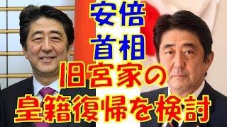 【海外の反応】安倍首相、旧宮家の「皇籍復帰」や「養子の受け入れ」も検討