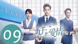 ENG SUB《Nine Kilometers of Love》EP09——Starring: Riley Wang, Li Ting Ting, Xia Zhi Guang