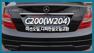 벤츠 C200(W204) 미션오일, 디퍼런셜오일교환 -…
