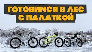 Полная подготовка к зимнему велопутешествию на трех фэтбайках!