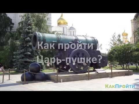 Как пройти к царь пушке в кремле