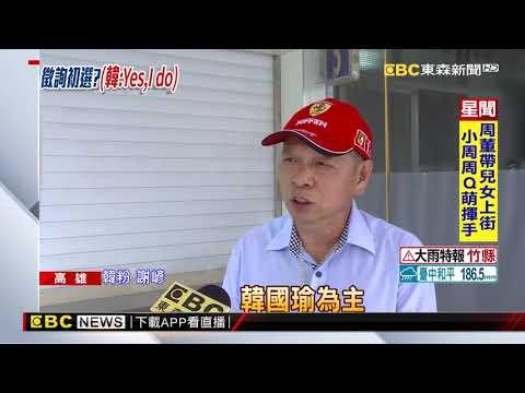 「Yes,I do」韓國瑜表態 願參加國民黨總統初選