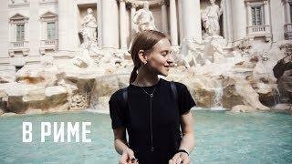 Что делать в Риме? Колизей, джелато, Треви | Karolina K