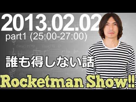 Rocketman Show!!  2013.02.02 放送分(1/2) 出演:ロケットマン(ふかわりょう)、平松政俊