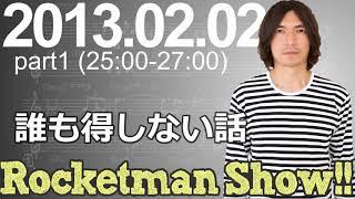 Rocketman Show!! 2013.02.02 放送分(1/2) 出演:ロケットマン(ふか...