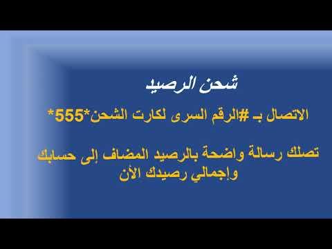 كيفية شحن الرصيد في اتصالات We المصرية للاتصالات Youtube