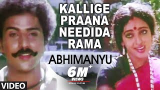 KALLIGE PRAANA NEEDIDA RAMA || ABHIMANYU || RAVICHANDRAN SITA  OTHERS