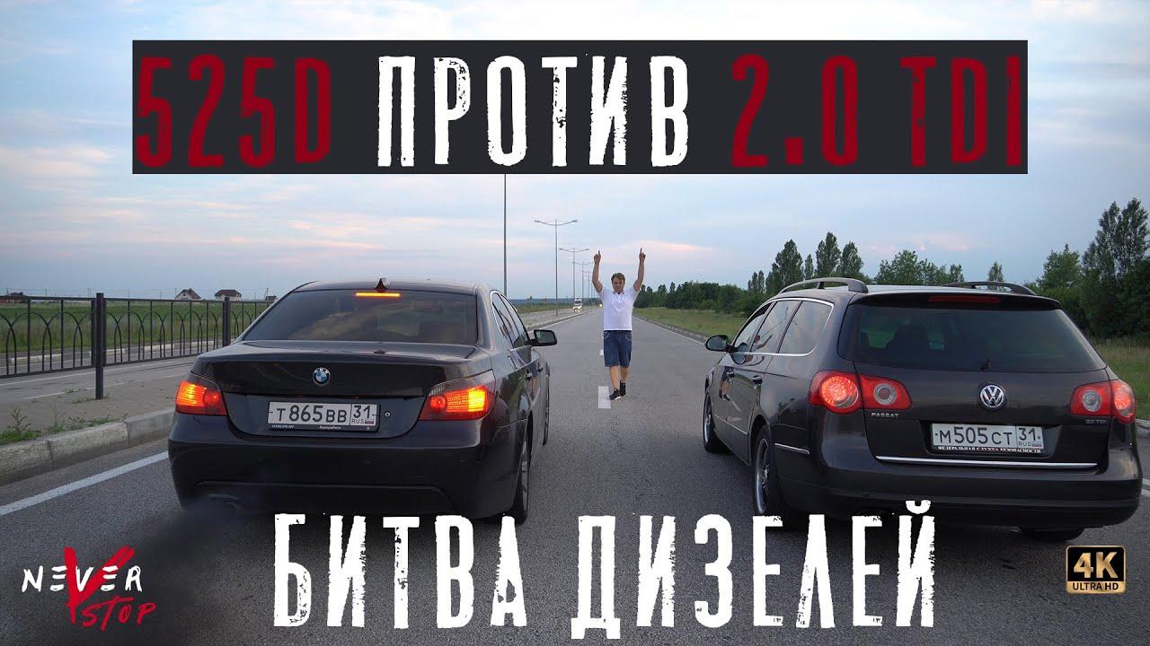 BMW 525D 170лс ПРОТИВ VW Passat 2.0tdi 170лс. БИТВА ДИЗЕЛЕЙ! ЛЬЕМ ЛЮТЫЙ ЧИП