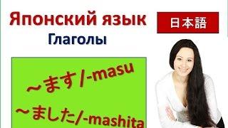 Японские глаголы. Настояще-будущее и прошедшее время глаголов в японском языке.