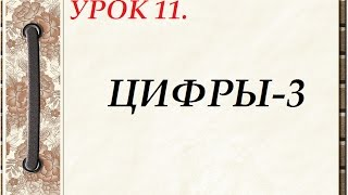 Русский язык для начинающих. УРОК 11.  ЦИФРЫ-3
