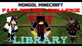 Mongol Minecraft: Fast Building Challenge Ep 3 ( Library )