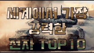 세계에서 가장 강력한 탱크 Top10_[SES Production]
