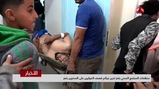 منظمات المجتمع المدني بتعز تدين جرائم قصف الحوثيين على المدنيين بتعز  | تقرير يمن شباب