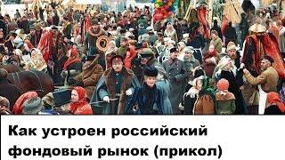 Как устроена биржевая торговля в России (прикол)