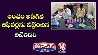ACB Raids On Two Officers In Jangaon  Teenmaar News