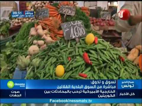 تسوق و تذوق مباشرة من السوق البلدية القلالين
