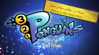dans les coulisses de dessin animé les pingouins 3-2-1 anglais - dessin animé پنگونها ۳-۲-۱پشت scène