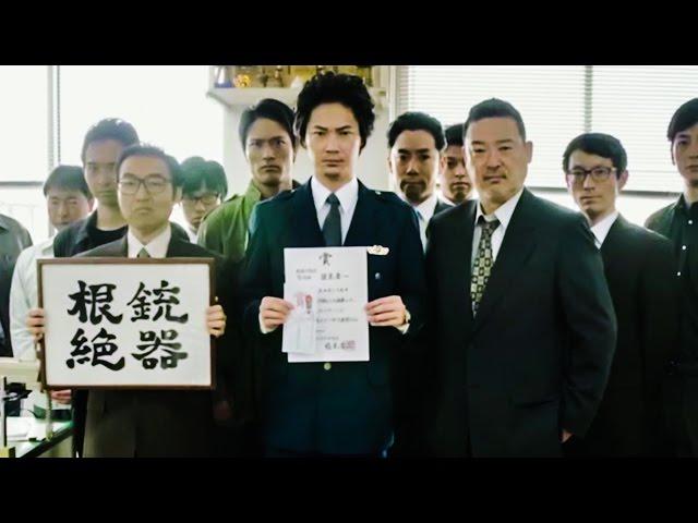 映画『日本で一番悪い奴ら』予告編